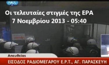 Tα τελευταία λεπτά της ΕΡΤ μετά την επέμβαση των ΜΑΤ