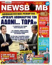 Τράπεζα ενέκρινε δάνειο 418 εκατ. ευρώ σε Εβραίους για να την αγοράσουν!