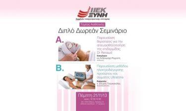 Η διάσημη μέθοδος ομορφιάς Dr Renaud στο ΙΕΚ ΞΥΝΗ Αθήνας!