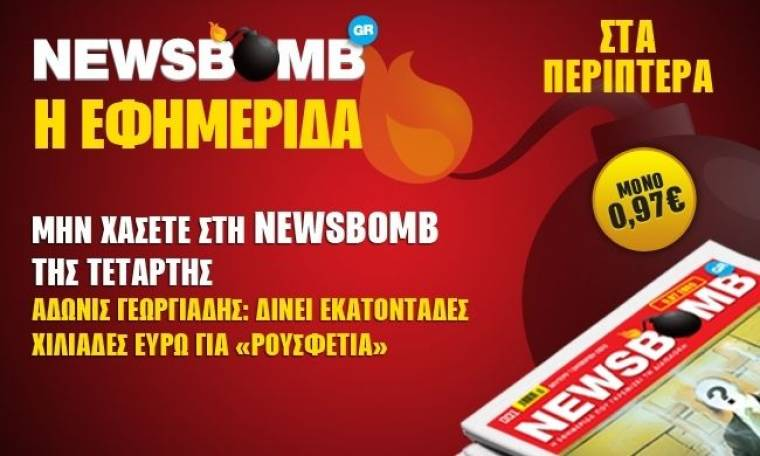 Άδωνις Γεωργιάδης: Δίνει εκατοντάδες χιλιάδες ευρώ για «ρουσφέτια»
