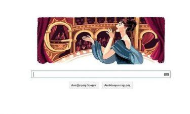 Η Google τιμά με το doodle της τη Μαρία Κάλλας