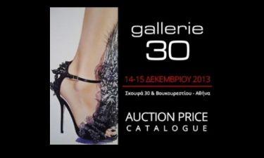 Η Gallerie 30 διοργανώνει για δεύτερη χρονιά την δημοπρασία Auction Price.