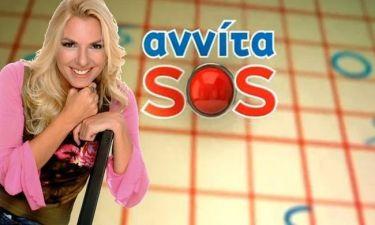 Μέχρι 25,5% «χτύπησε» χθες το «Αννίτα SOS»