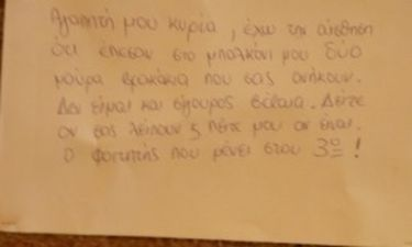 Απίστευτο : Ποια δέχτηκε το σημείωμα «Σας έπεσαν τα βρακάκια στο μπαλκόνι μου» (Nassos Blog)