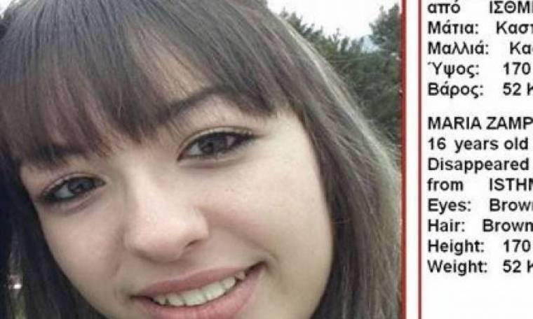 ΠΡΟΣΟΧΗ! Αγνοείται 16χρονη