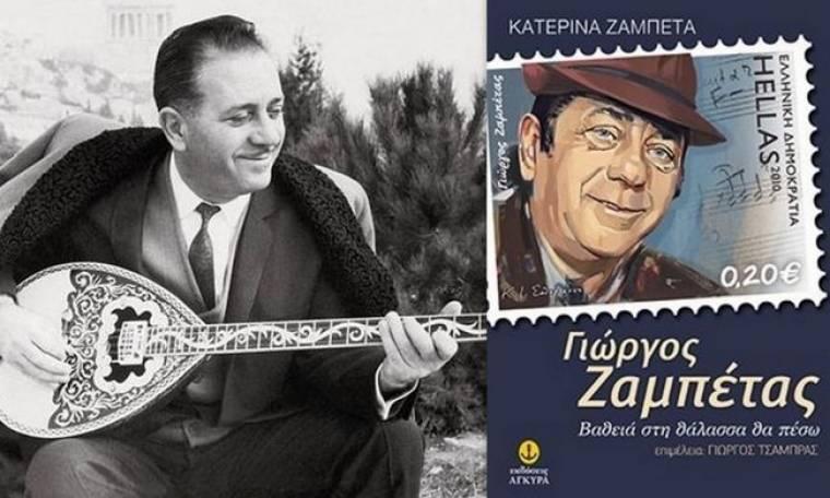 Οι αποκαλύψεις στη βιογραφία του Ζαμπέτα που έγραψε η κόρη του!