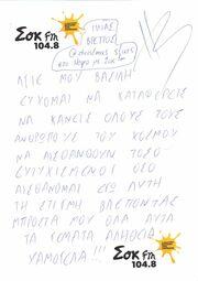Τα γράμματα των επωνύμων της σόουμπιζ στον Άγιο Βασίλη