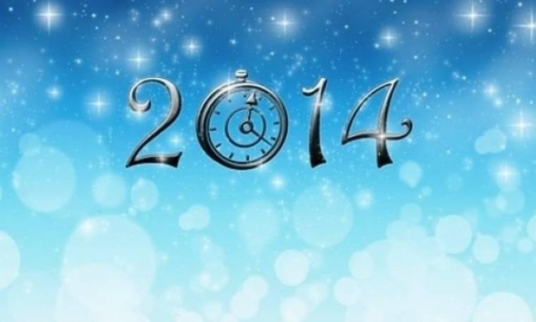 Οι τυχερές και όμορφες στιγμές της ημέρας: Τετάρτη 1η Ιανουαρίου 2014