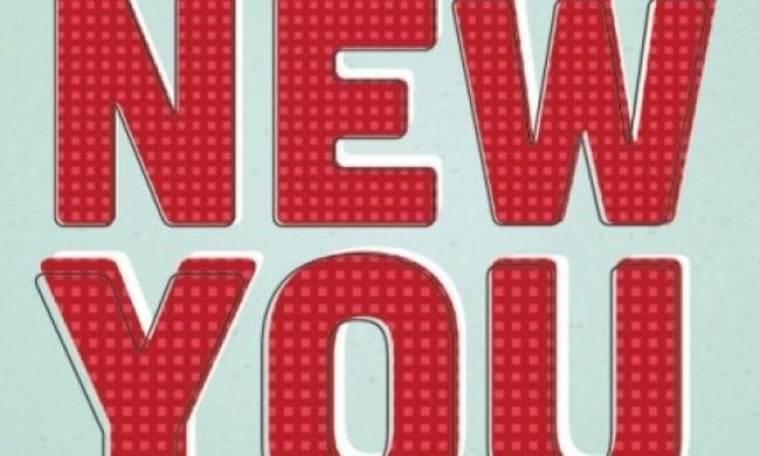 Nέος χρόνος, νέα εσύ;