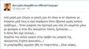 Το μήνυμα της Καραβάτου στο facebοok και η φωτογραφία της κορούλας της!