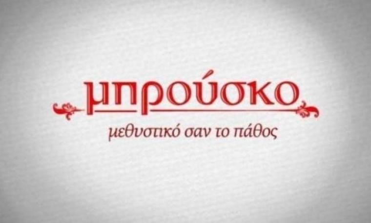 Μπρούσκο: Ανατροπές στο νέο επεισόδιο