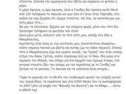 Σταμάτης Γονίδης: «Δεν μπήκε στούντιο γιατί ήταν καζίνο»! Ποιος τον «άδειασε»;