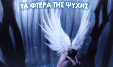 Τα φτερά της ψυχής