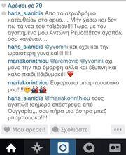 Χάρης Σιανίδης: Με τον Ρέμο για καφέ