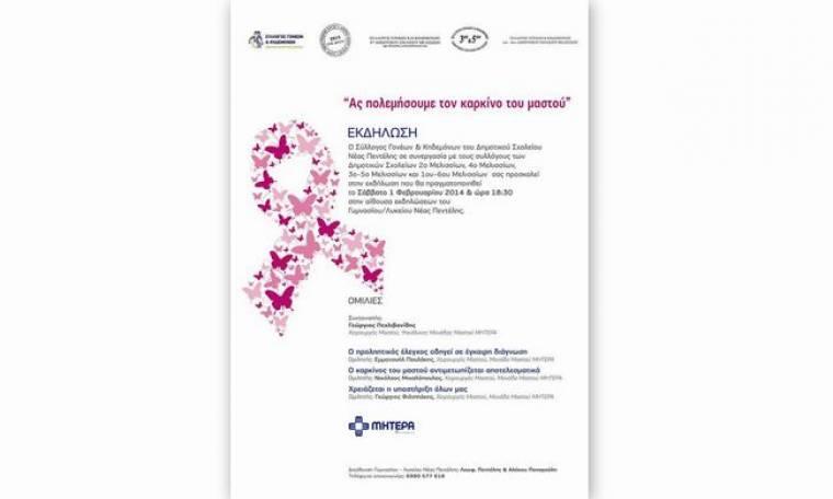 Καρκίνος του μαστού: Μια ιατρική και ψυχολογική προσέγγιση