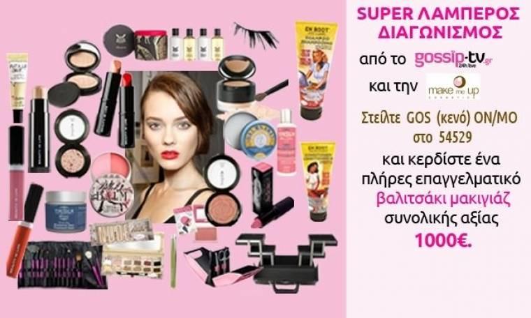 Διαγωνισμός Gossip-tv και Make me up : Ένα πλήρες επαγγελματικό βαλιτσάκι μακιγιάζ συνολικής αξίας 1000€
