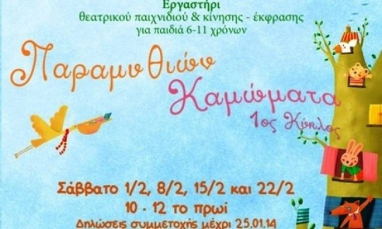 Παραμυθιών Καμώματα, για παιδιά 6-11 χρόνων!