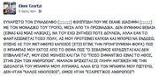 Ο Φιλιππίδης την αποκάλεσε «αγενέστατη» και εκείνη του απαντάει οργισμένα από το Facebook
