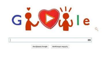 Και η google γιορτάζει τον Άγιο Βαλεντίνο!
