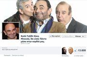 Χαμός στο facebook για τον Σάκη Μπουλά