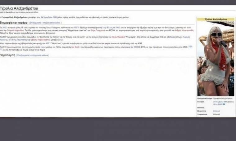 Εντάξει κλαίω: Δείτε πως παρουσιάζει η Wikipedia την Τζούλια Αλεξανδράτου (Nassos blog)