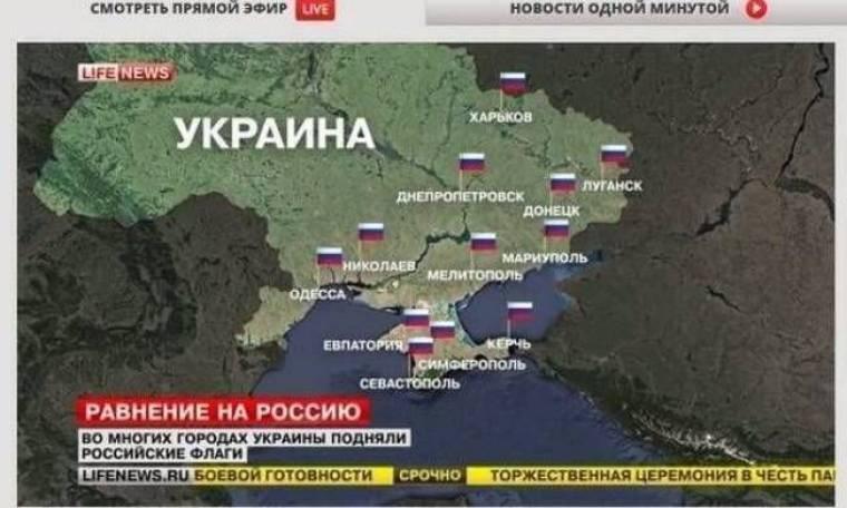 Χάρτες με 12 πόλεις της Α.Ουκρανίας υπό ρωσική σημαία