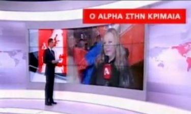 Alpha: Το απρόοπτο συμβάν την ώρα της ζωντανής σύνδεσης στο δελτίο ειδήσεων