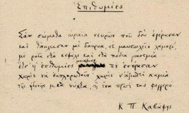 Σε δημοπρασία χειρόγραφο του Καβάφη
