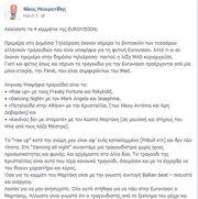 Απίστευτο κι όμως αληθινό! Ποιος ζητάει να ακυρωθεί η συμμετοχή μας στην Εurovision! Διαβάστε την επιστολή του!