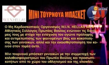 Την Κυριακή αυτή η W.I.N. Hellas σας προσκαλεί στον Πρωτέα Βούλας !!! (Αποκλειστικά από το Queen.gr και το Majenco's point of view)