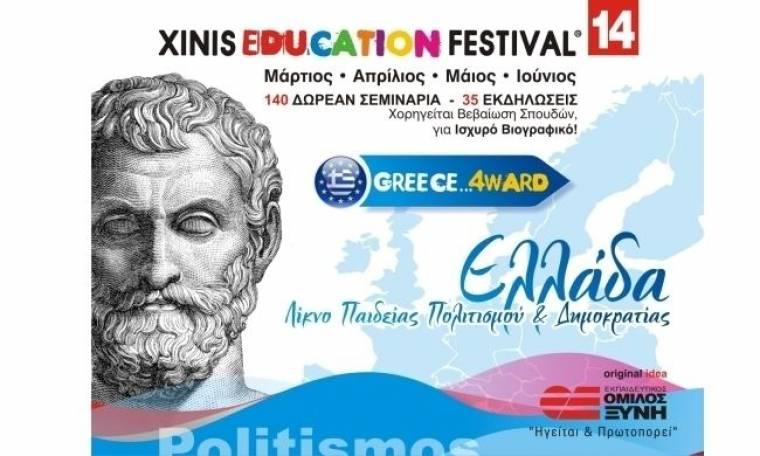 Έναρξη του XINIS EDUCATION FESTIVAL 2014