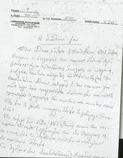 Πασίγνωστος Έλληνας αποκλήρωσε την κόρη του! Δείτε τι αναφέρει στην διαθήκη του!