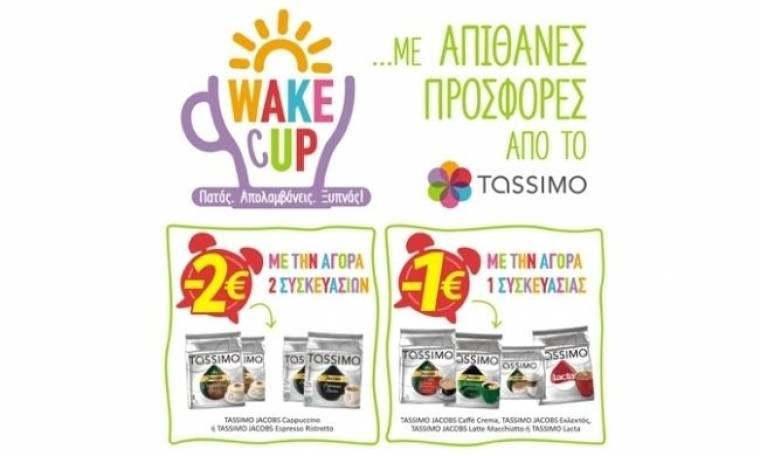 Με το TASSIMO όλοι θα απολαύσουν το πρωινό ξύπνημα!