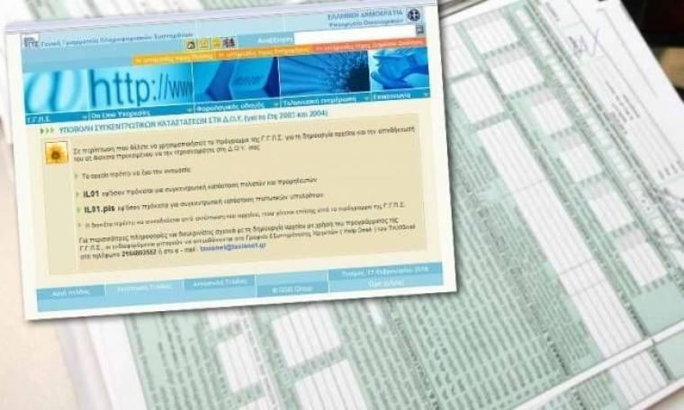 Μετ' εμποδίων ξεκίνησε η διαδικασία υποβολής φορολογικών δηλώσεων