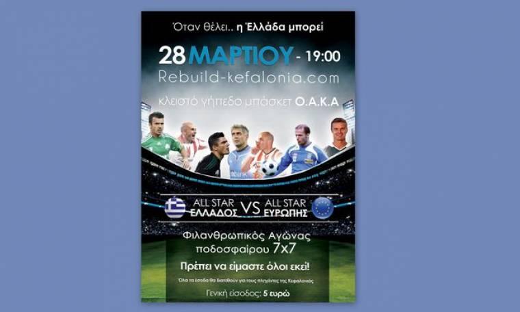 All Star Ελλάδας vs All Star Μεικτής Ευρώπης: Φιλανθρωπικός αγώνας για τους πληγέντες της Κεφαλονιάς