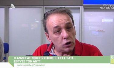 Ο Ανδρέας Μικρούτσικος εξηγεί γιατί έφτυσε τον ΑΝΤ1