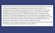 Οργισμένη τραγουδίστρια με τον Σπύρο Παπαδόπουλο- Τι έγραψε στο facebook