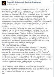 Η κόντρα καλά κρατεί – Η απάντηση του Παντελή Θαλασσινού στον Αντώνη Ρέμο μέσω Facebook!