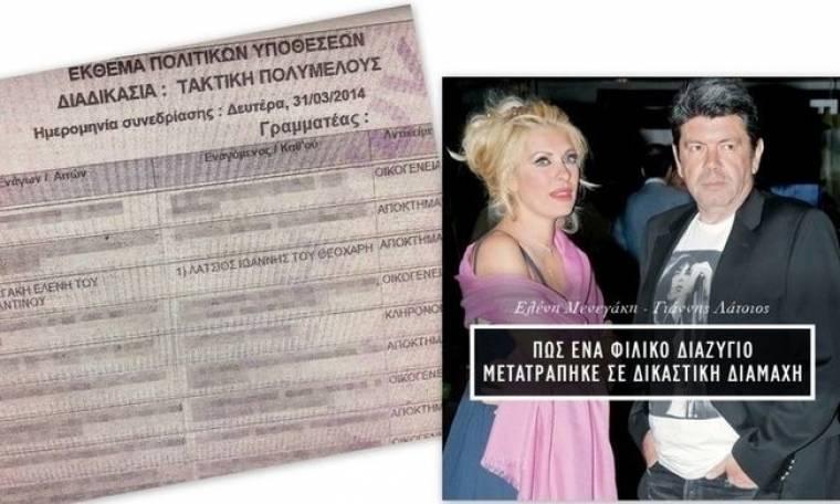 Η αλήθεια για τον εξωδικαστικό συμβιβασμό και η πληγή της Μενεγάκη (Nassos blog)