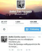 Το πρώτο tweet της Κατερίνας Ζαρίφη μετά την «εξαφάνισή» της