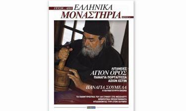 «Γεύση… από ελληνικά μοναστήρια» τη Μεγάλη Τετάρτη στα περίπτερα!