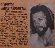 Η τραγική ιστορία ζωής του Έλληνα τηλεοπτικού Χριστού - Κατέληξε στα αζήτητα του νεκροτομείου