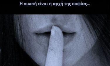 Η σιωπή είναι η αρχή της σοφίας...
