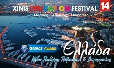 XINIS EDUCATION FESTIVAL 2014: Εβδομάδα Ναυτιλιακών - Δωρεάν Σεμινάρια