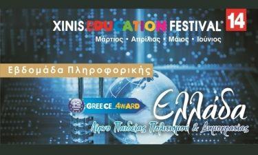 XINIS EDUCATION FESTIVAL 2014: Εβδομάδα Πληροφορικής- Δωρεάν Σεμινάρια