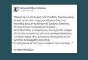 Μποφίλιου- Δεληβοριάς: Τα συγκινητικά τους μηνύματα για τον χαμό  του Νίκου Ράλλη