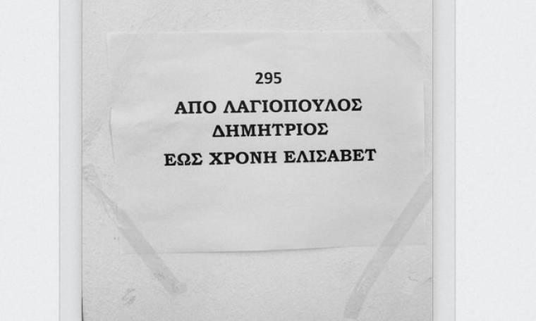 Ευρωεκλογές 2014: Όταν όλα ξεκινάνε από τον… Λαγιόπουλο