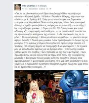 Η γυναίκα που συγκλόνισε την ρεπόρτερ του Alpha