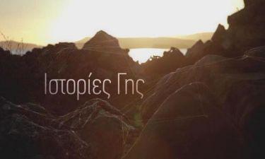Η εκπομπή «Ιστορίες Γης» κάνει πρεμιέρα με Μανουσάκη
