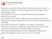 Κωνσταντίνα Σπυροπούλου: «Η  μόνη αλήθεια με την τροχαία είναι…»